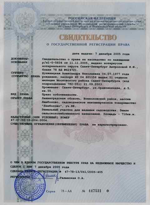образец заполнения свидетельство о государственной регистрации